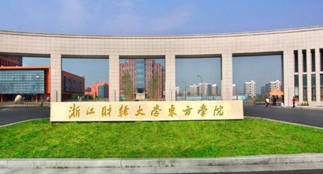 2019年浙江財經大學東方學院開設專業及招生專業目錄表