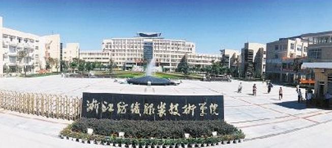 2019年浙江纺织服装职业技术学院新生开学报到时间及入学指南注意事项