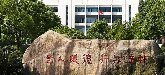 2019年浙江農業商貿職業學院新生開學報到時間及入學指南注意事項