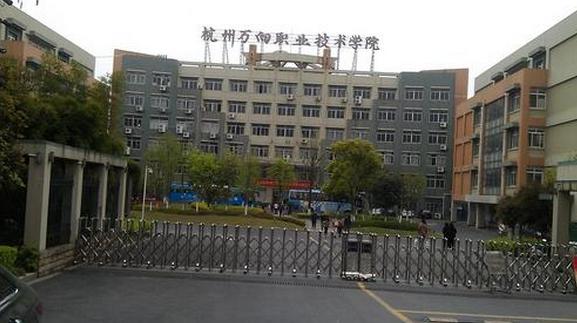 2019年杭州萬向職業技術學院新生開學報到時間及入學指南注意事項