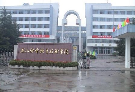 2019年浙江郵電職業技術學院新生開學報到時間及入學指南注意事項