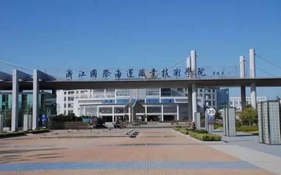 2019年浙江国际海运职业技术学院新生开学报到时间及入学指南注意事项