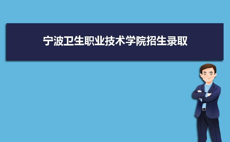 宁波卫生职业技术学院招生录取规则和录取条件顺序政策解读2022参考