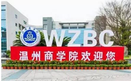 溫州商學院最新排名,2019年溫州商學院全國排名