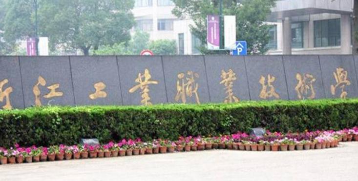 2019年浙江單招院校名單及排名,浙江最好的十大單招院校有哪些