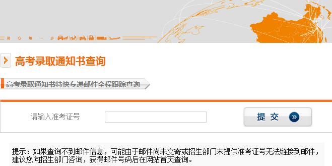 2019年杭州医学院录取通知书发放时间及通知书EMS查询入口