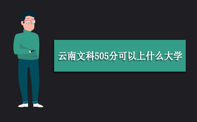 2020年云南文科505分可以上什么大学,高考505分能报考哪些学校