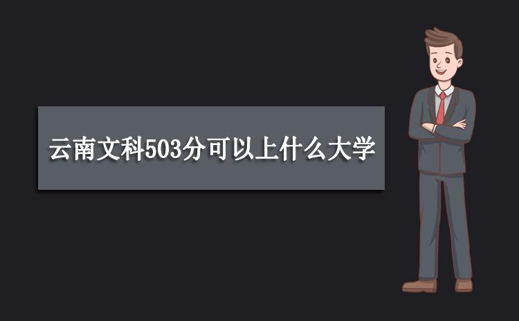 2020年云南文科503分可以上什么大学,高考503分能报考哪些学校
