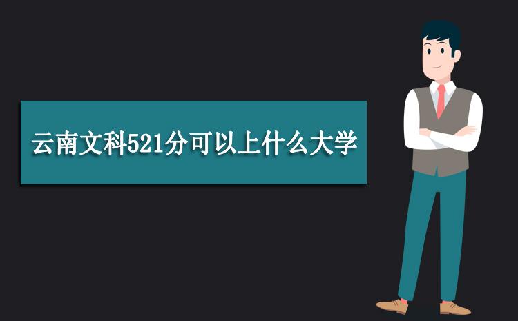 2020年云南文科521分可以上什么大学,高考521分能报考哪些学校