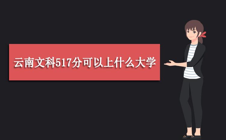 2020年云南文科517分可以上什么大学,高考517分能报考哪些学校