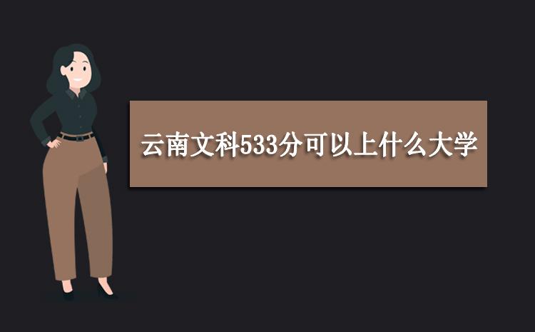 2020年云南文科533分可以上什么大学,高考533分能报考哪些学校