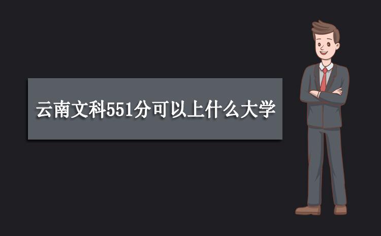 2020年云南文科551分可以上什么大学,高考551分能报考哪些学校