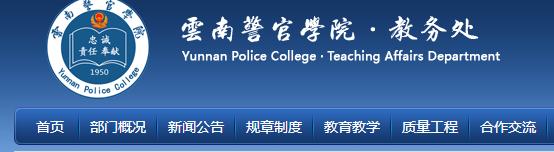 云南警官學院教務處官網登錄入口:http://www.ynpsc.edu.cn