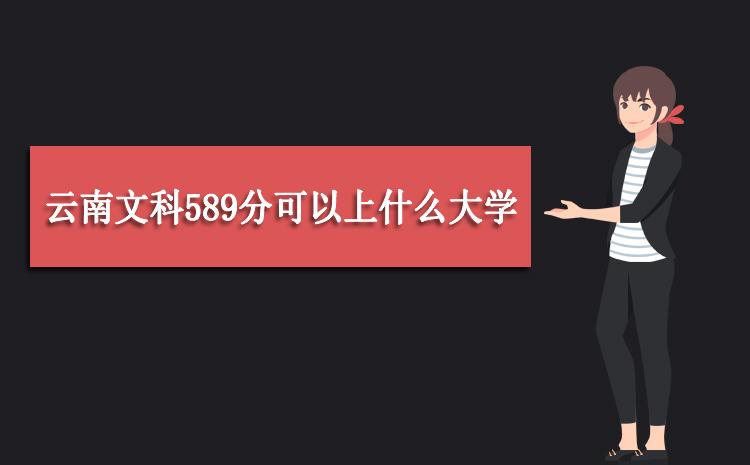 2020年云南文科589分可以上什么大学,高考589分能报考哪些学校