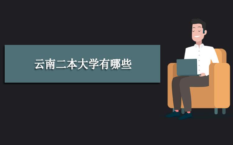 2020年云南二本大学有哪些及录取分数线排名