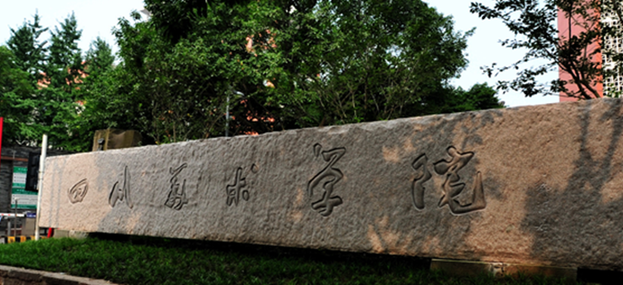2019年四川美術學院新生開學報到時間及入學指南注意事項
