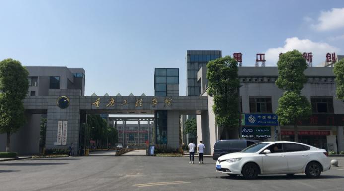 2019年重慶工程學院新生開學報到時間及入學指南注意事項