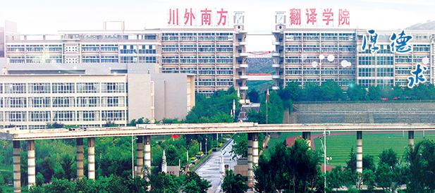 2019年四川外國語大學重慶南方翻譯學院新生開學報到時間及入學指南注意事項