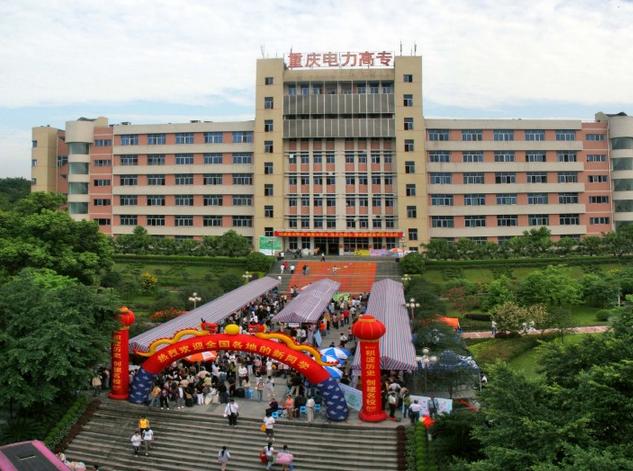 2019年重庆电力高等专科学校新生开学报到时间及入学指南注意事项