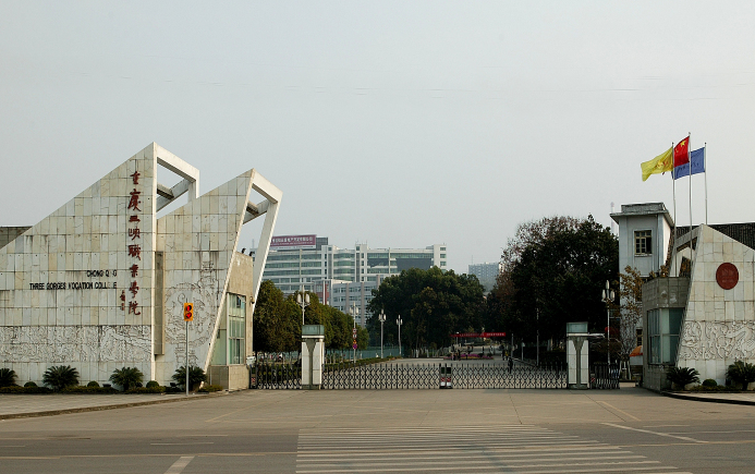 2019年重庆三峡职业学院新生开学报到时间及入学指南注意事项
