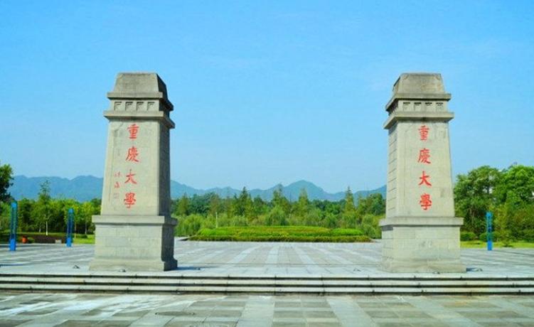 2019年重慶高考院校代碼查詢,重慶所有大學四位數院校代碼一覽表