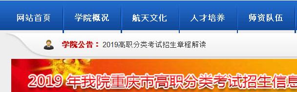 2019年重庆航天职业技术学院高考录取结果公布时间及录取通知书查询入口