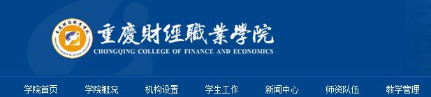 2019年重庆财经职业学院高考录取结果公布时间及录取通知书查询入口