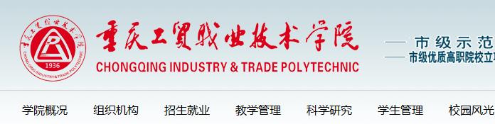 2019年重庆工贸职业技术学院高考录取结果公布时间及录取通知书查询入口