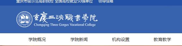2019年重庆三峡职业学院高考录取结果公布时间及录取通知书查询入口