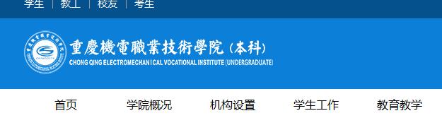 2019年重庆机电职业技术学院高考录取结果公布时间及录取通知书查询入口