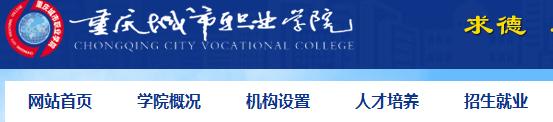 2019年重庆城市职业学院高考录取结果公布时间及录取通知书查询入口