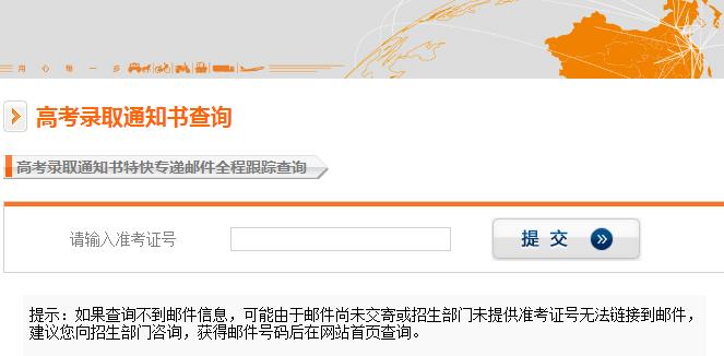 2019年重慶大學錄取通知書發放時間及通知書EMS查詢入口