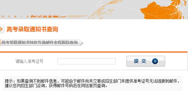 2019年四川美術學院錄取通知書發放時間及通知書EMS查詢入口