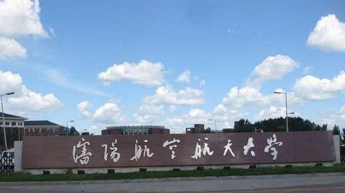2019年沈阳航空航天大学最好的专业排名及重点特色专业目录