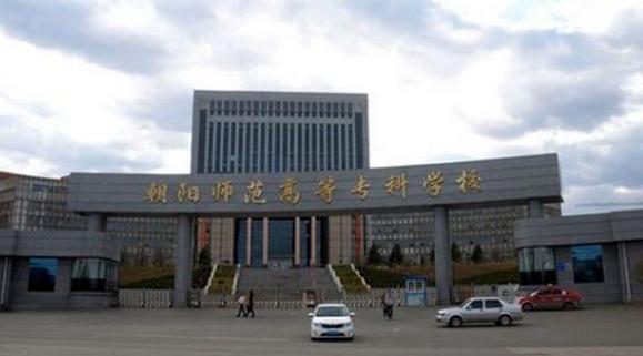 2020年朝阳师范高等专科学校开设专业及招生专业目录表