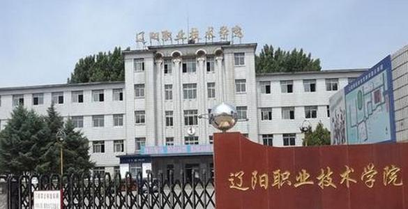 2020年辽阳职业技术学院开设专业及招生专业目录表