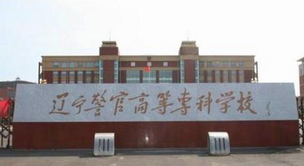 2020年辽宁警察学院开设专业及招生专业目录表
