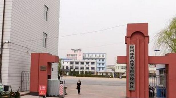 2019年锦州师范高等专科学校开设专业及招生专业目录表