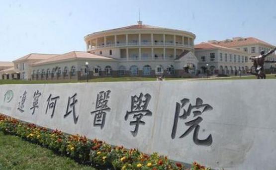 辽宁医学院招生_辽宁何氏医学院是几本大学 是一本还是二本_高考助手网