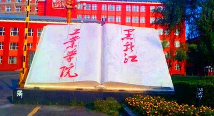 2019年黑龙江工业学院学费标准,新生各专业学费一年多少钱