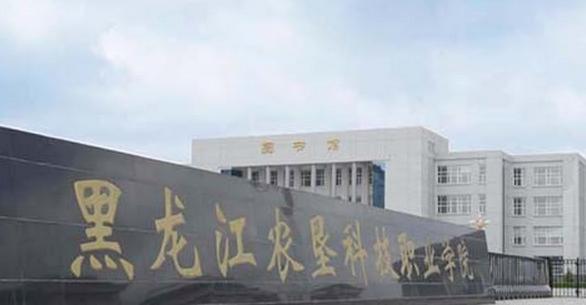 2019年黑龙江农垦科技职业学院开设专业及招生专业目录表