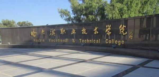 2019年哈尔滨职业技术学院开设专业及招生专业目录表
