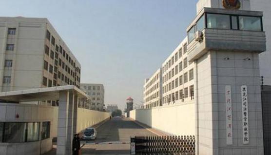 2019年黑龙江司法警官职业学院开设专业及招生专业目录表