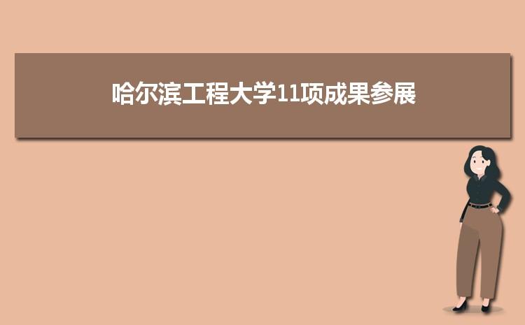 哈尔滨工程大学11项成果参展2021中国国际数字经济博览会