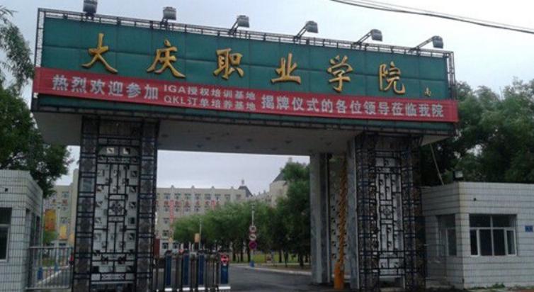 2019年黑龍江單招院校名單及排名,黑龍江最好的十大單招院校有哪些