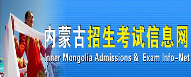 內蒙古招生考試信息網官網:
