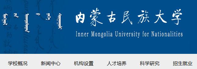 内蒙古大学教务处网_内蒙古民族大学教务网络管理系统官网登录入口:http://www.imun.edu ...
