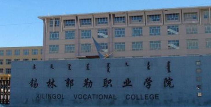 2019年锡林郭勒职业学院开设专业及招生专业目录表