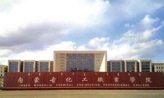 2019年内蒙古化工职业学院开设专业及招生专业目录表