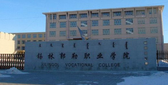 2019年錫林郭勒職業學院最好的專業排名及重點特色專業目錄